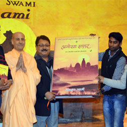 Radhanath Swami at Ranchi book launch