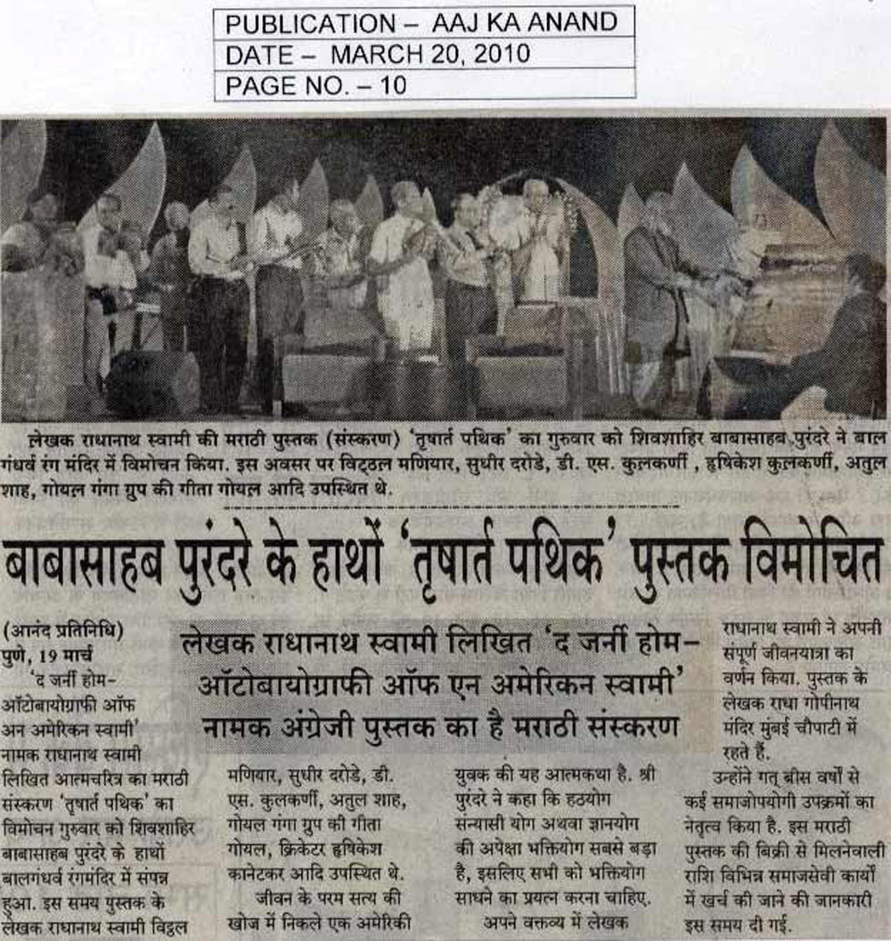 Tushart Pathik Book Launch in Aaj Ka Anand Newspaper, Pune