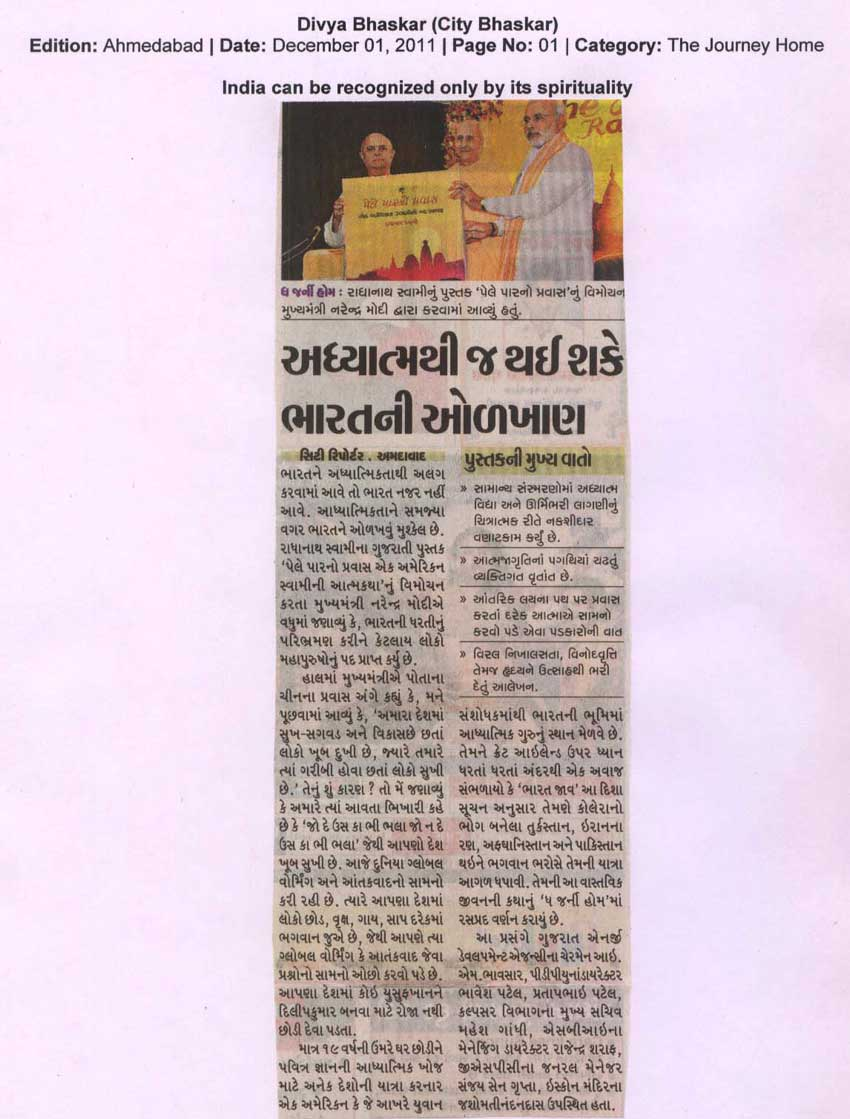Gujarati Version of The Journey Home Book Launch in Divya Bhaskar