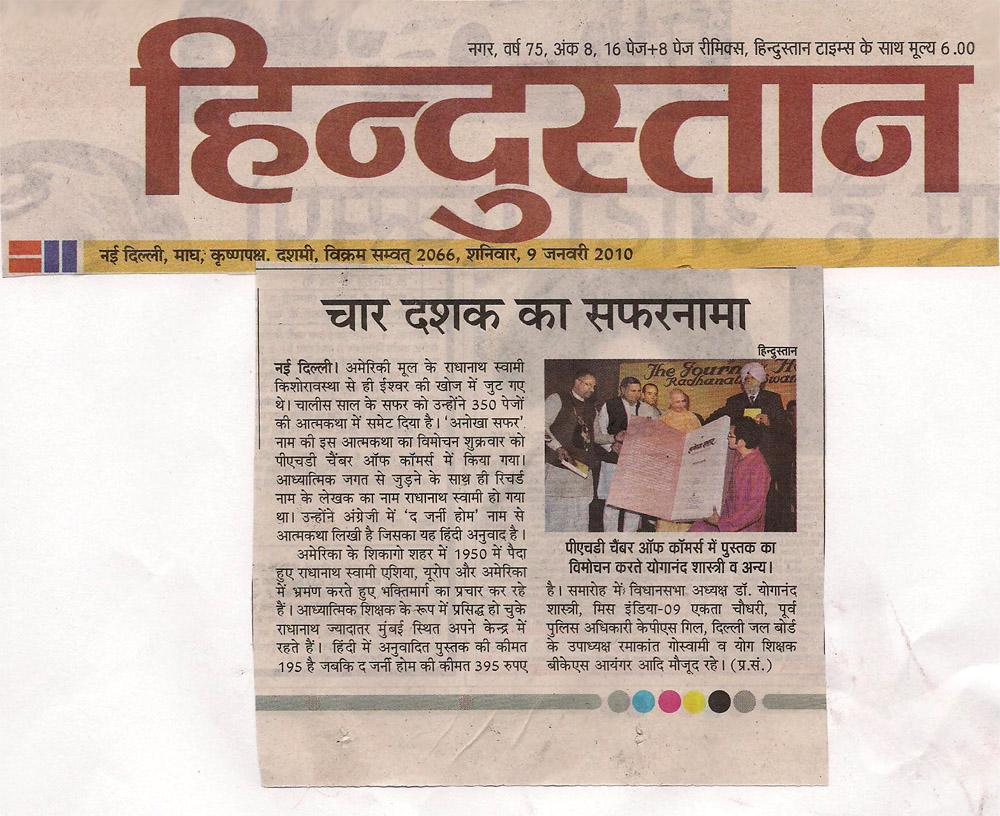 Anokha Safar Book Launch in Hindustan Times, New Delhi