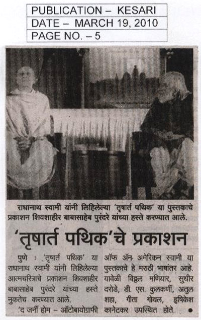 Radhanath Swami in Kesari Newspaper, Pune