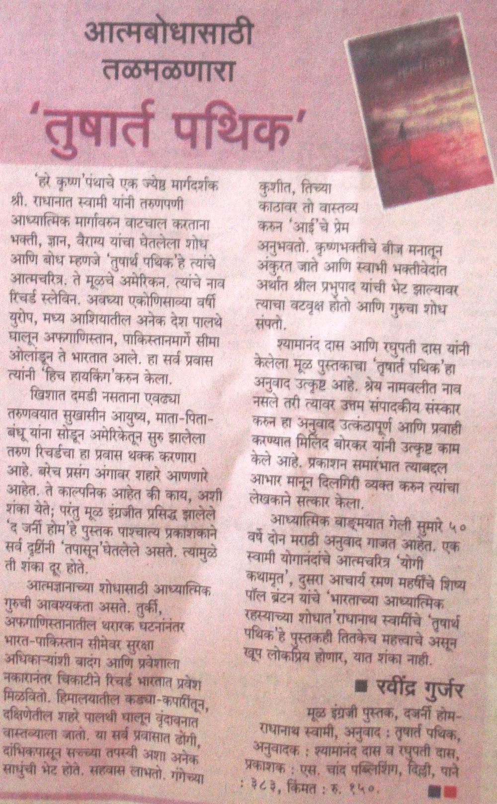 Tushart Pathik in Lokmat Newspaper, Pune