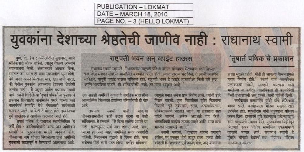 Tushart Patik Book Launch in Lokmat Newspaper, Pune