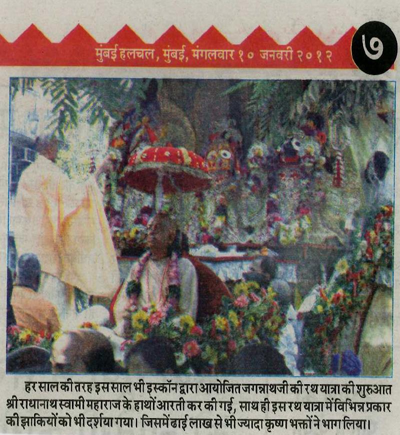 Radhanath Swami at Jagannath Ratha Yatra