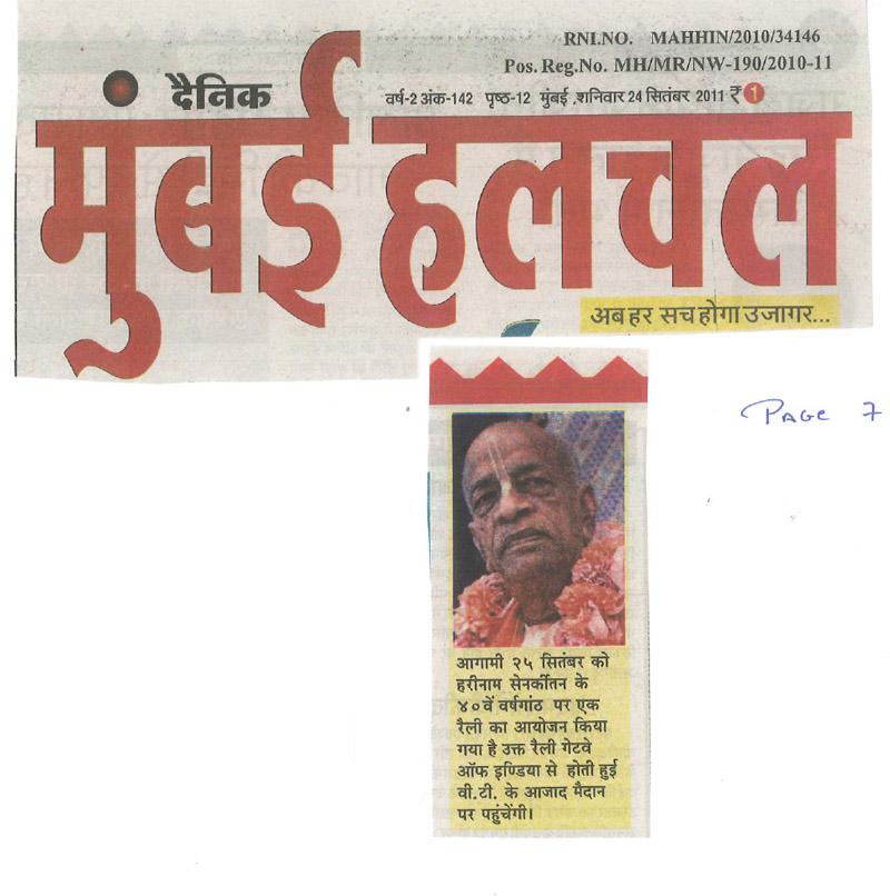 Announcement of Harinaam Sankirtan in Mumbai Halchal Newspaper