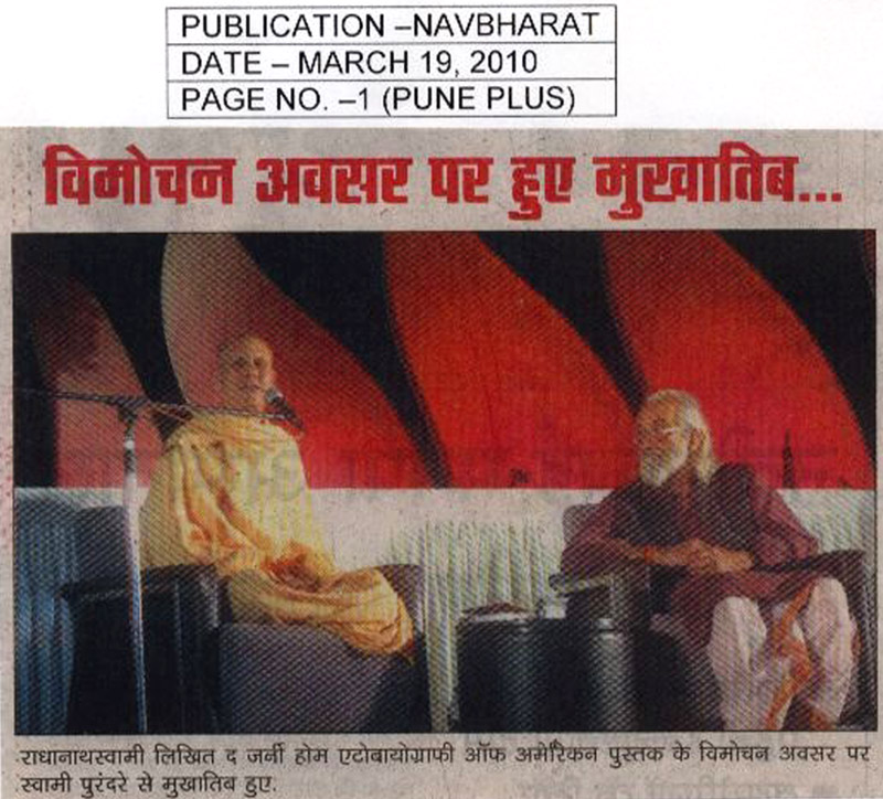 Radhanath Swami in Navbharat Newspaper, Pune