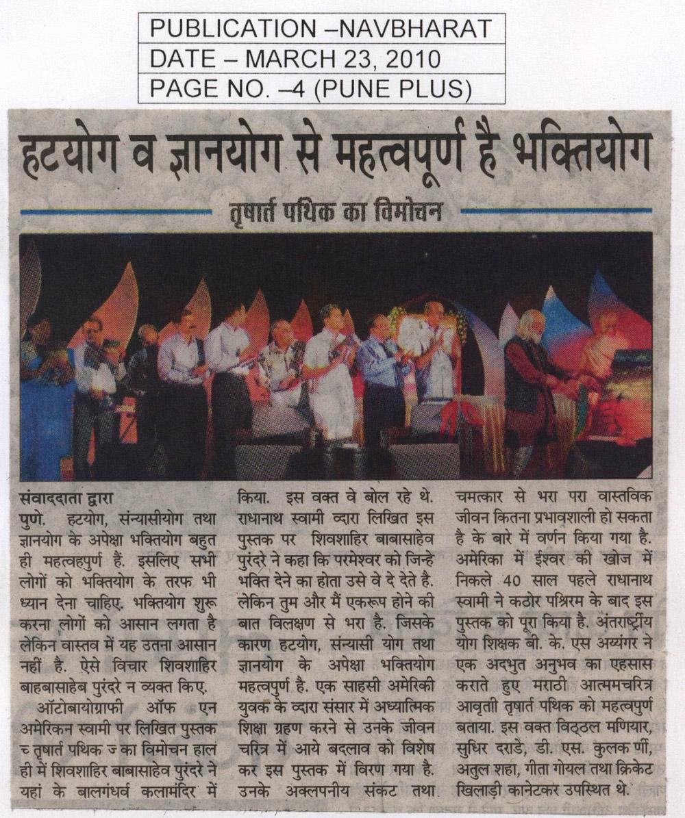 Tushart Pathik Book Launch in Navbharat Newspaper, Pune