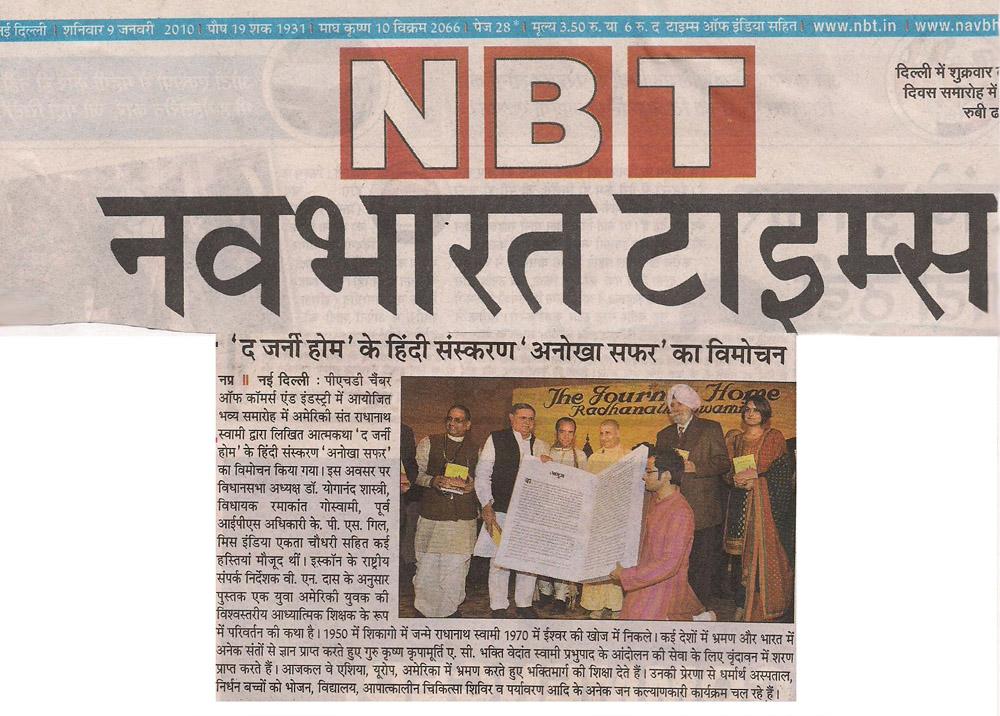Anokha Safar Book Launch in Navbharat Times, New Delhi