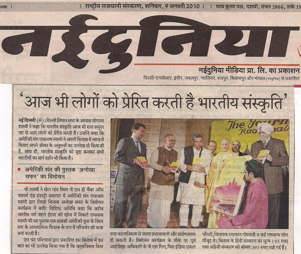Anokha Safar Book Launch in Nayi Duniya, New Delhi