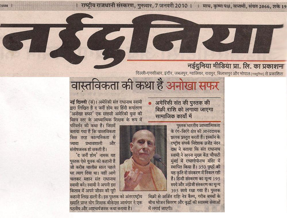 Radhanath Swami in Nayi Duniya, New Delhi