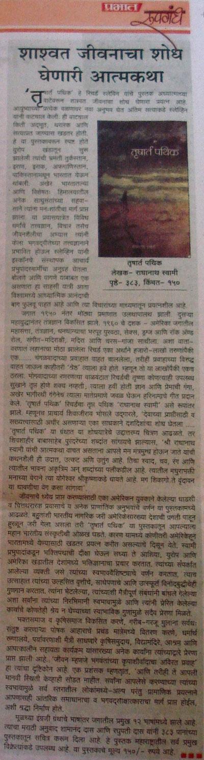 Tushart Pathik in Prabhat Newspaper, Pune