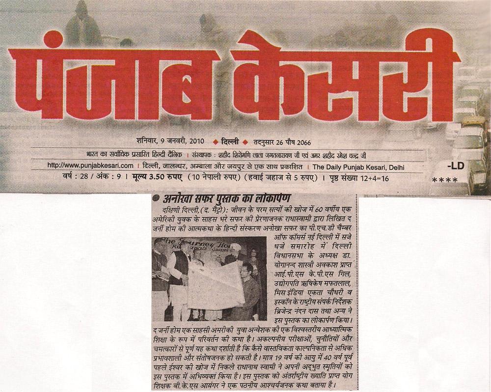 Anokha Safar Book Launch in Punjab Kesari, New Delhi