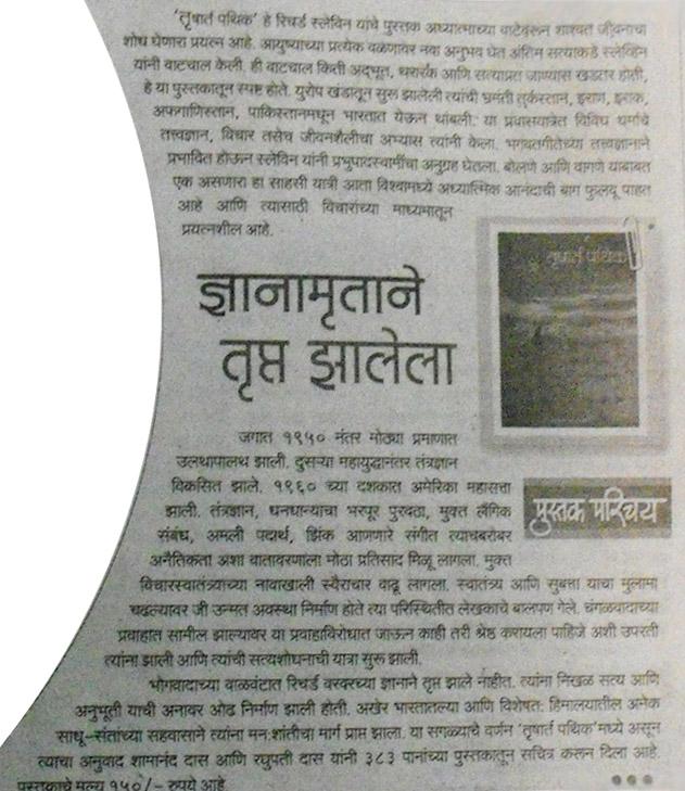 Tushart Pathik Book in Punyanagari Newspaper