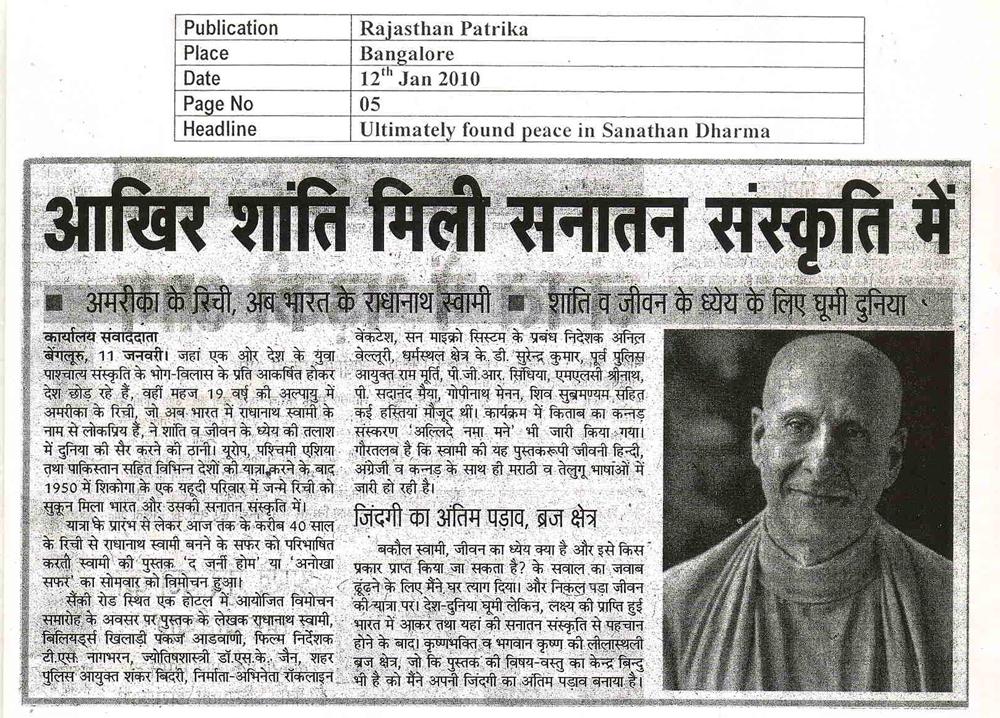 Radhanath Swami in Rajasthan Patrika, Bangalore