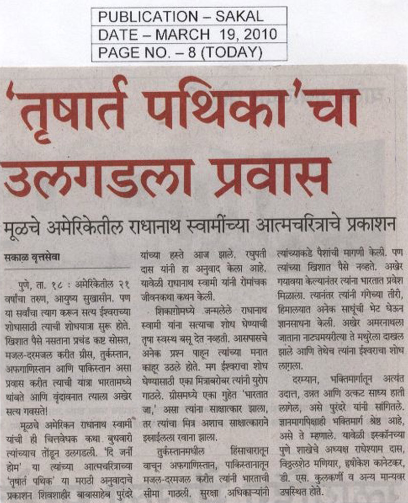 Tushart Pathik Book in Sakal Newspaper, Pune