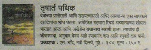 Tushart Pathik Book in Sakal Newspaper