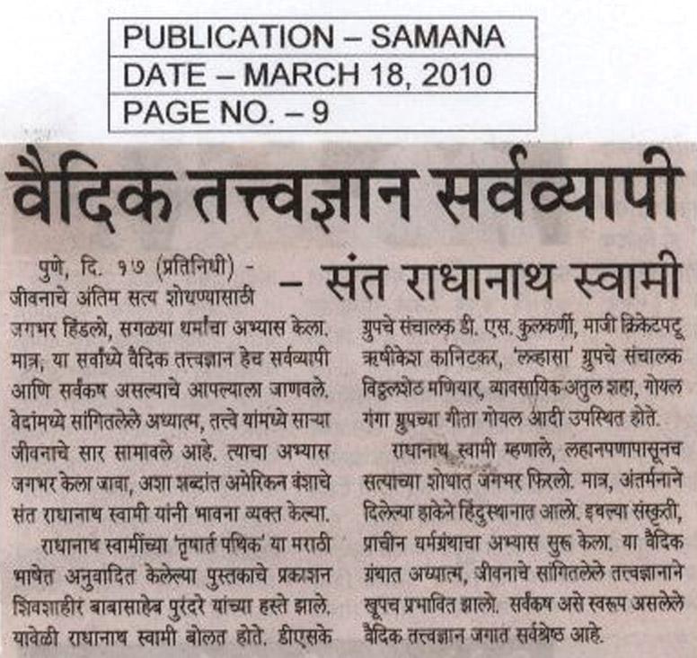 Radhanath Swami in Samana Newspaper, Pune