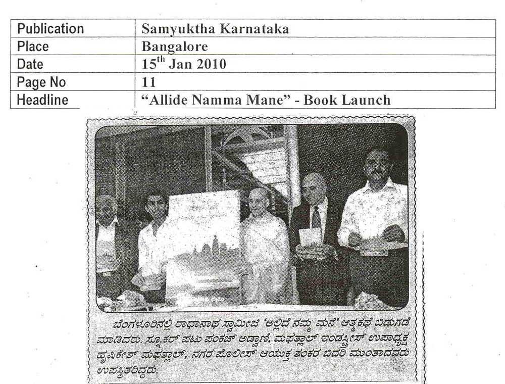 Radhanath Swami Bangalore Book Launch