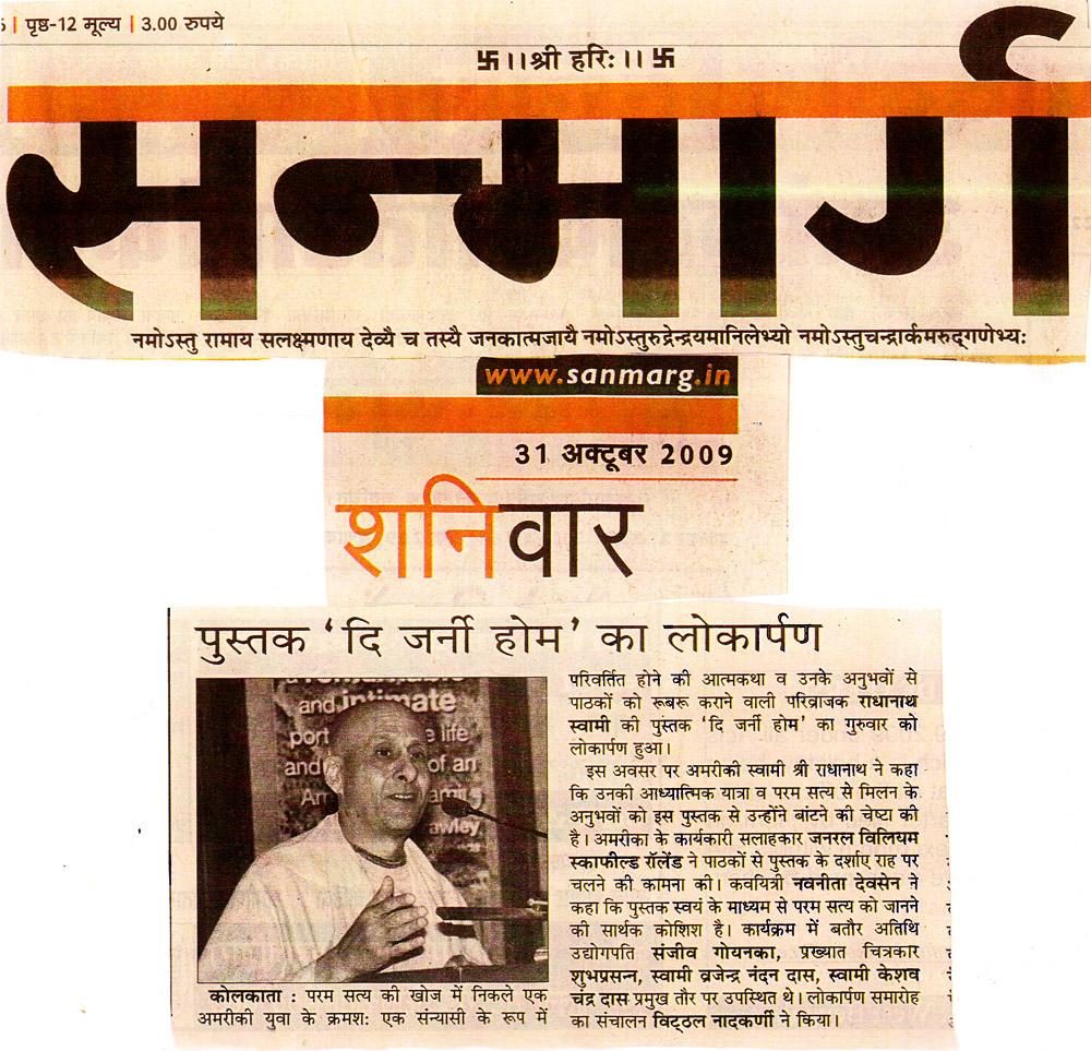 Radhanath Swami in Sanmarg Newspaper, Kolkata