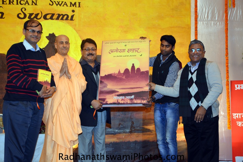Radhanath Swami's The Journey home book launch at Ranchi